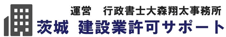 茨城県での建設業許可をサポート|看板を無料でプレゼント!