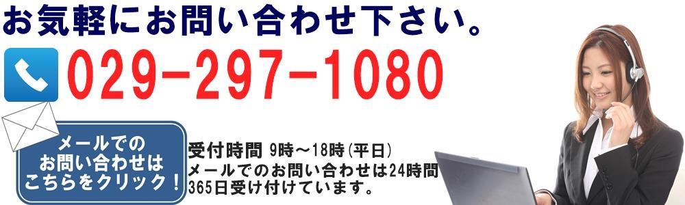 茨城県建設業許可サポートへのお問い合わせ