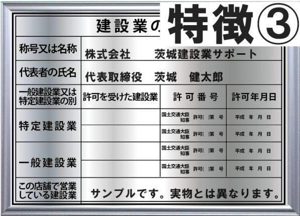 建設業許可の金看板(茨城県水戸市)