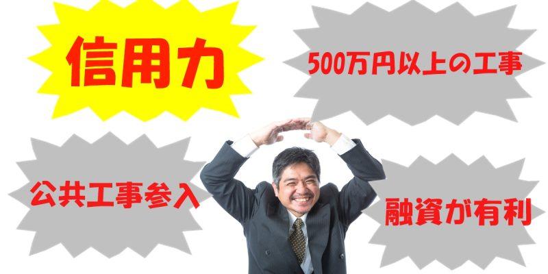 建設業許可を取得するメリット(茨城県)