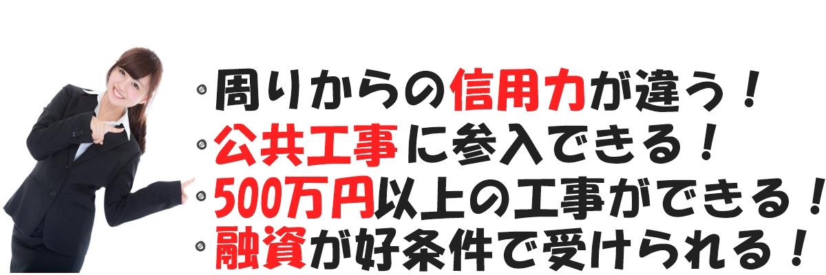 建設業許可のメリット(茨城県)