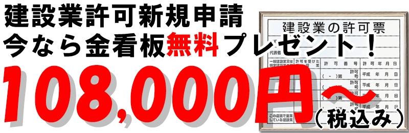 料金案内(茨城県建設業許可サポート)